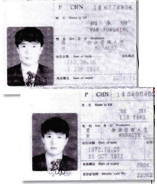 闫永明运用过的身份证件