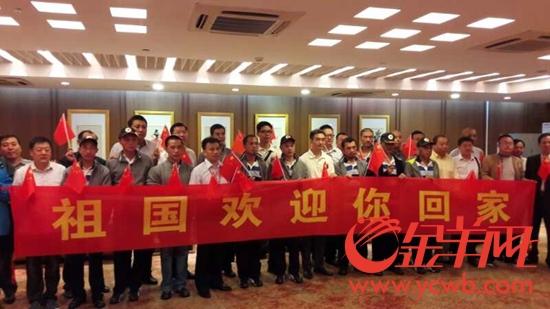 获救船员抵达广州/来源:中国外交部领事司