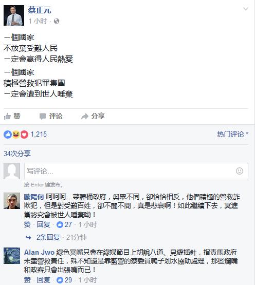 蔡正元脸书截图