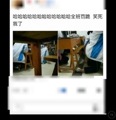 网友爆料称宿州市第三中学高一一班级被集体罚跪。微博截图
