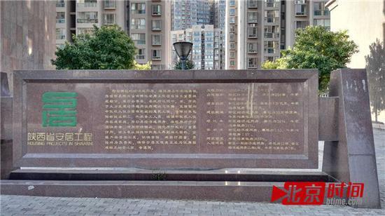 牛家沟廉租房小区是陕西省安居工程的项目之一。