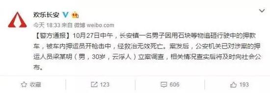 东莞市长安镇人民政府官方微博通报