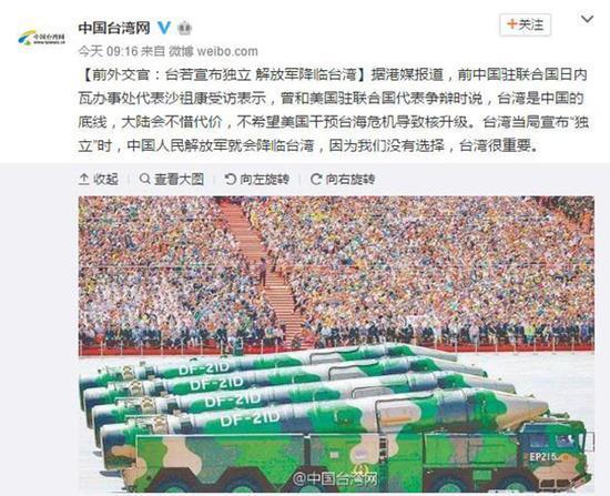 中国台湾网官方微博截图。