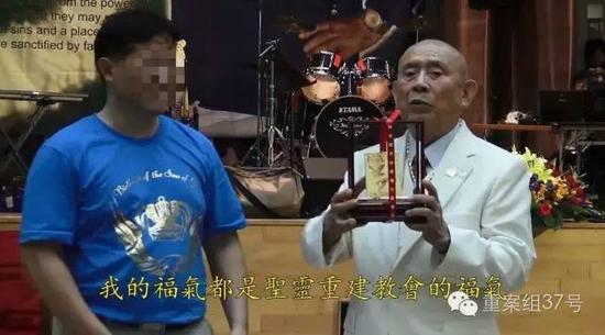 """▲2015年夏令特会上,左坤接受黄金等礼物。 """"血水圣灵""""活动视频截图"""