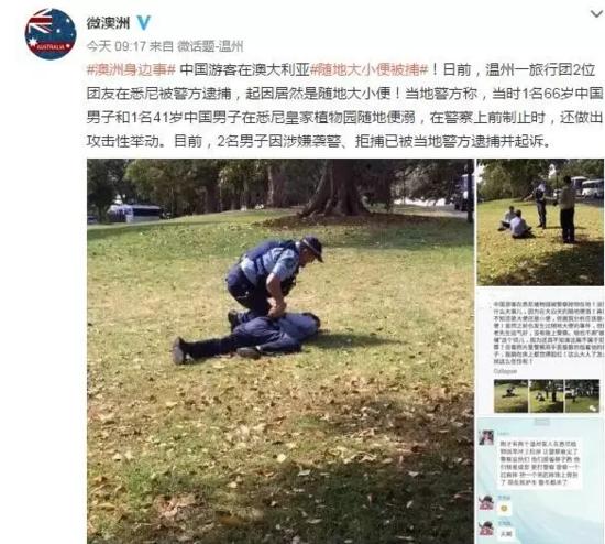 @微澳洲在微博里配上了两张疑似警察逮捕两位华人的照片。