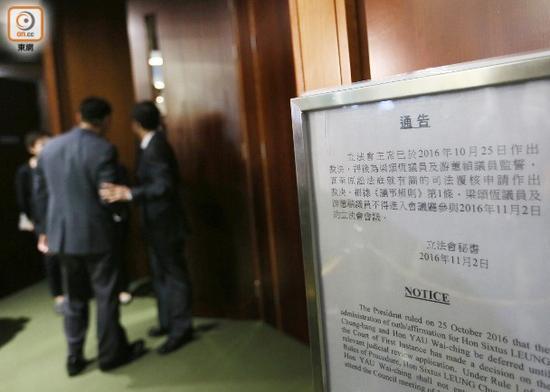 立法会秘书处会议厅门外摆放通告,指游梁不得进入会议厅内。