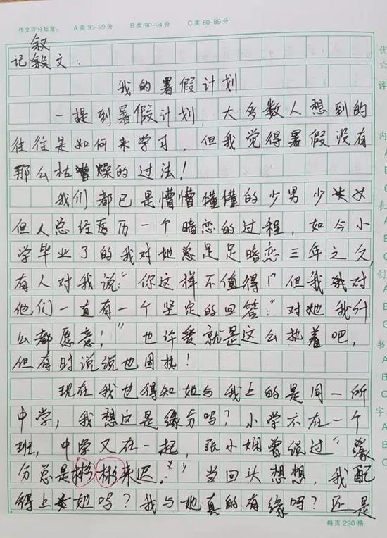 湖州六年级男生写早恋作文