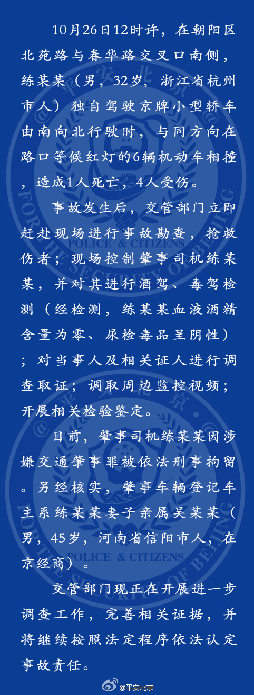 北京警方回应北苑7车连撞事件:车主在京经商