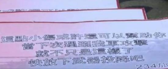 台军疑似演练劝说解放军投降 网友不信歼20存在