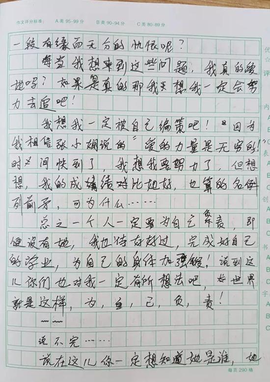中国人同学录校��oe_我是既后悔,又难堪,我为不听肖chang录的话后悔,为当着全班同学的面受