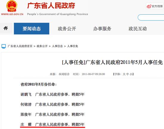 2011年5月庄耀被任命为广东省人民政府参事,聘期5年。