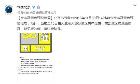 北京气象台发布霾黄色预警 今明天大部有中度霾