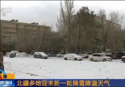 新疆多地迎来新一轮降雪降温