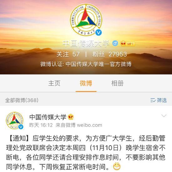 别人家的大学:中国传媒大学双11宿舍不断电