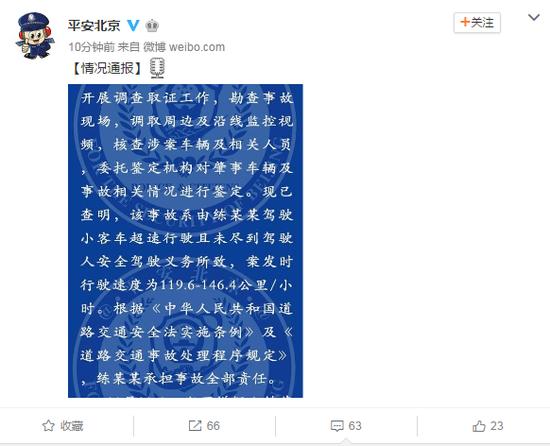 北京7车连撞通报:案发时行驶速度为119-146迈