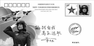 空军歼-10女飞行员余旭参加中国航展纪念封。新华社发