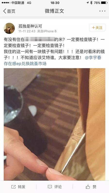 南京一家酒店房间被传装双面镜正对床 警方辟谣