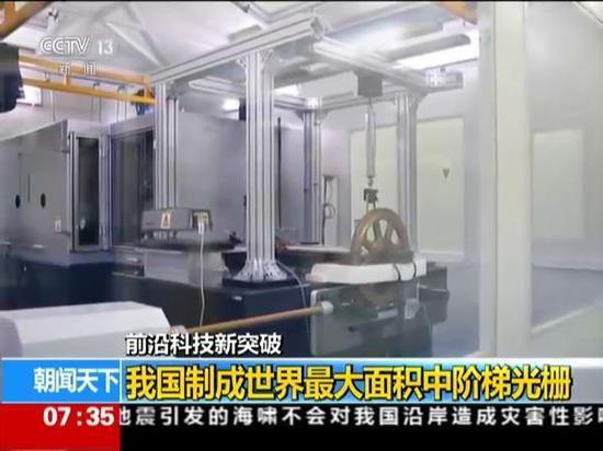 中国制成世界最大面积中阶梯光栅 打破美国垄断