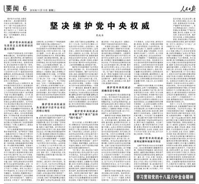 栗战书在人民日报发文:坚决维护党中央权威