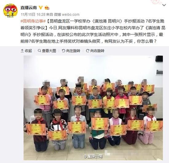 昆明一所小学获奖合照7名学生跪地 教育局回应