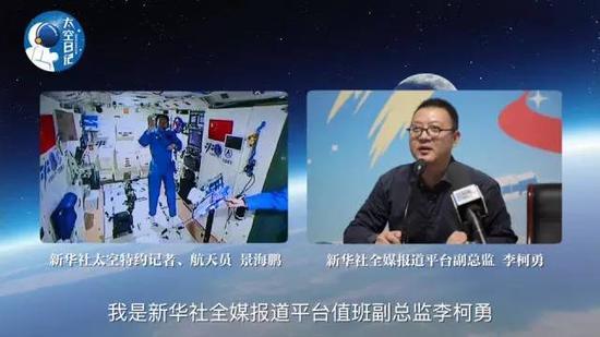 """景海鹏、陈冬首次接受""""天地采访""""对话编辑部"""