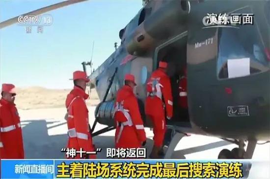 神舟十一号着陆场完成搜救演练 气象条件成关键