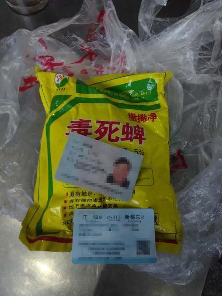 被查获的农药――图片由成都铁路公安处提供