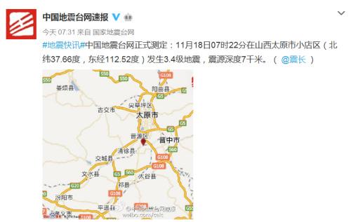 山西太原市小店区发生3.4级地震 震源深度7千米