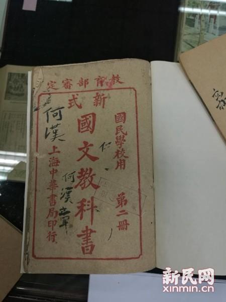 上海中华书局印行的《新式国文教科书》。新民晚报记者 王蔚 摄