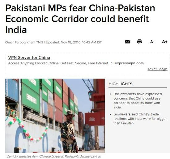 印媒:巴基斯坦担心中巴经济走廊可能惠及印度