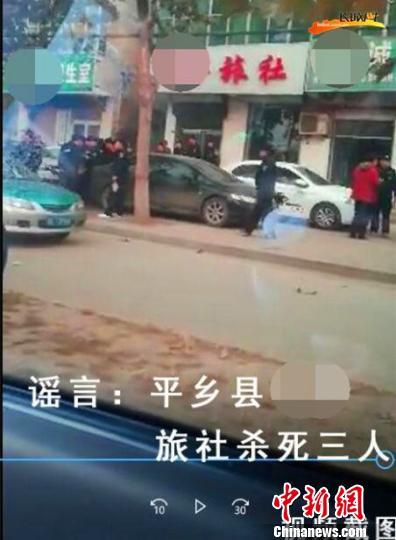 男子朋友圈造谣河北平乡3人被杀引恐慌遭拘7日