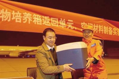 11月18日,在北京西郊机场,空间利用体系副总计划师吕从平易近(左)从西安卫星测控核心接纳部总工程师冀刚(右)手中接过高级动物培育箱前往单位跟空间资料制备试验样品。