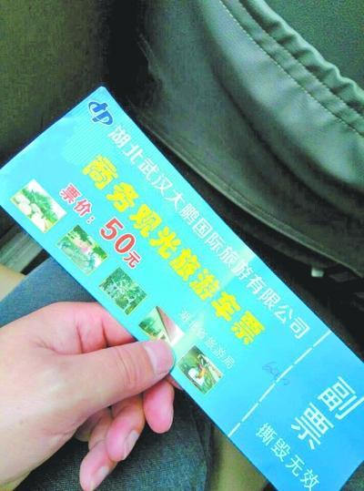 武汉50元一日游被曝洗脑传销 称从石碑中悟政策 新闻 第2张