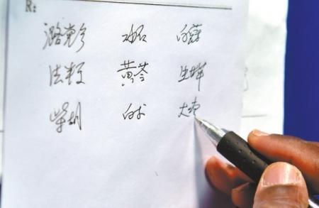 迪亚拉用汉字为病人开出一剂药方。