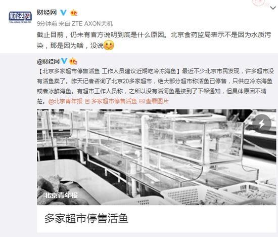 媒体评论食药监回应北京活鱼下架:啥原因没说