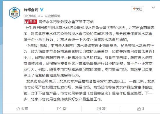 北京食药监回应淡水鱼下架:停售属企业自主行为