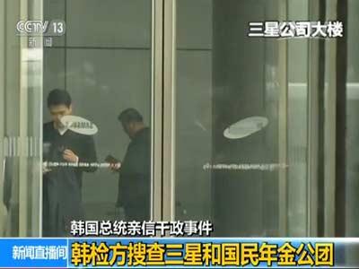 韩独立检察法案今日实施 检方突击搜查三星公司