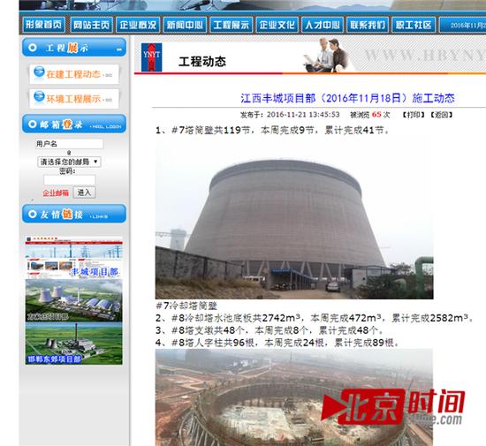 河北亿能烟塔工程有限公司的官网介绍