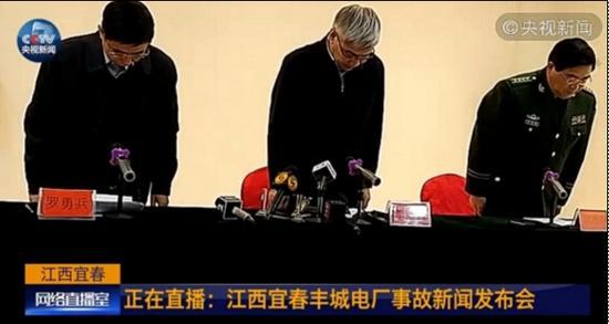 江西就致67死坍塌事故召开发布会 会前默哀(图)