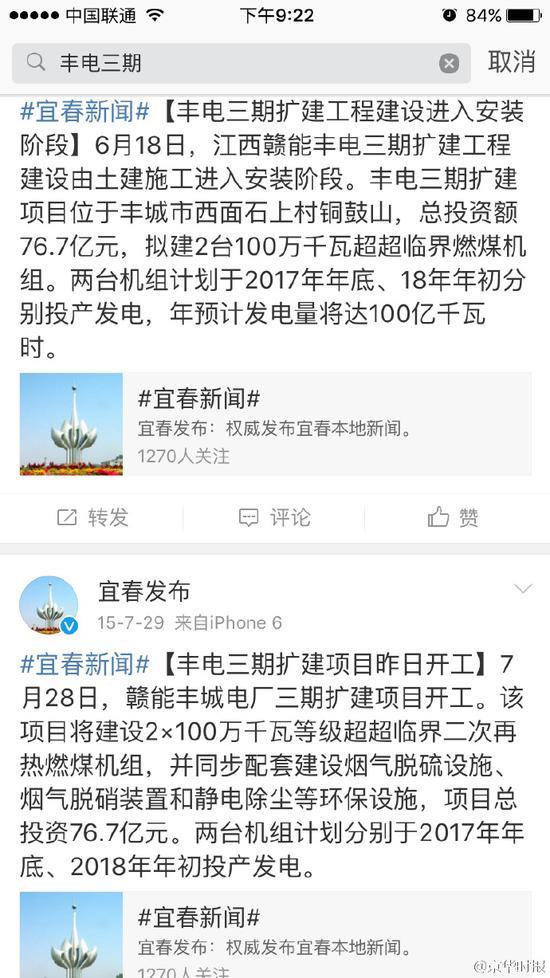 江西致67死坍塌事故工地项目总投资达76.7亿