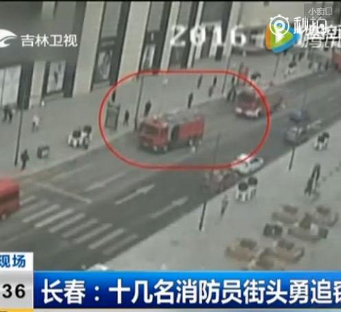 小偷街头行窃 十几名消防员下车擒贼(图)