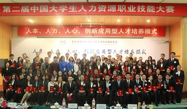 第二届中国大学生人力资源职业技能大赛(HRU)在京举行