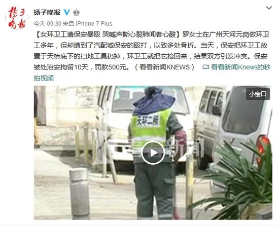 女环卫工遭男保安暴打骨折 哭喊声撕心裂肺 新闻