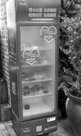 """店门口的""""爱心冰箱"""""""