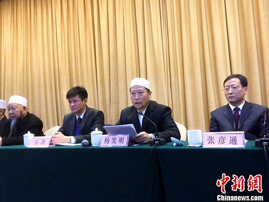 杨发明当选中国伊斯兰教协会新一任会长