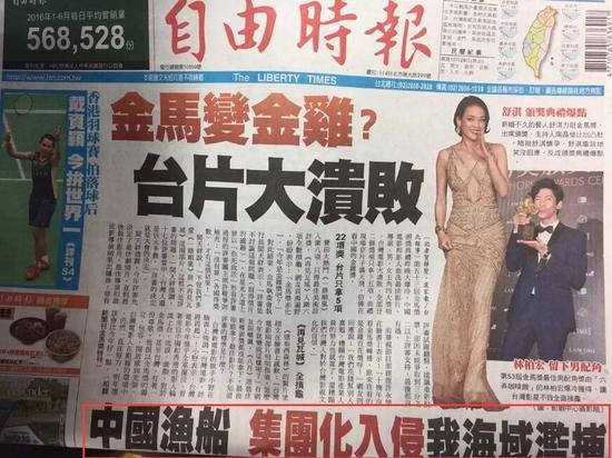 台湾亲绿媒体《自由时报》27日头版
