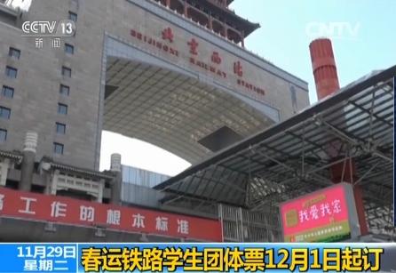 2017年春运火车学生团体票12月1日起订