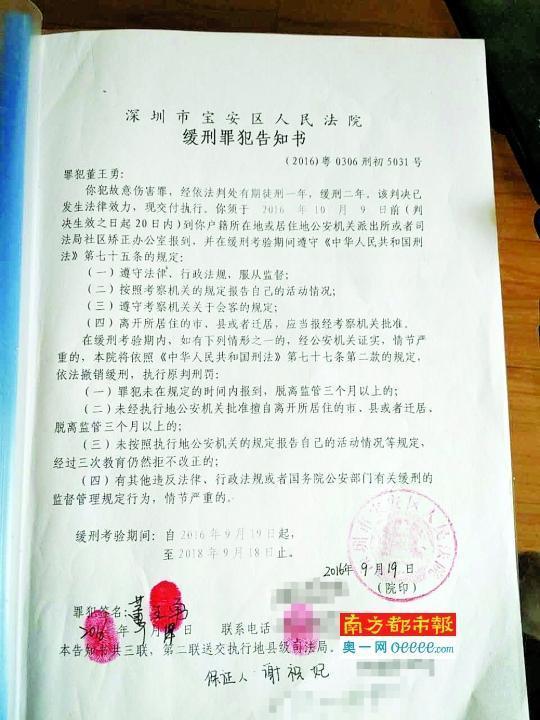 董王勇说11月14日之前,他从未见过判刑文件,那么9月19日在告知书上签下名字以及按下指纹的人到底是谁?受访者供图