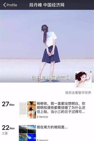 段丹峰朋友圈