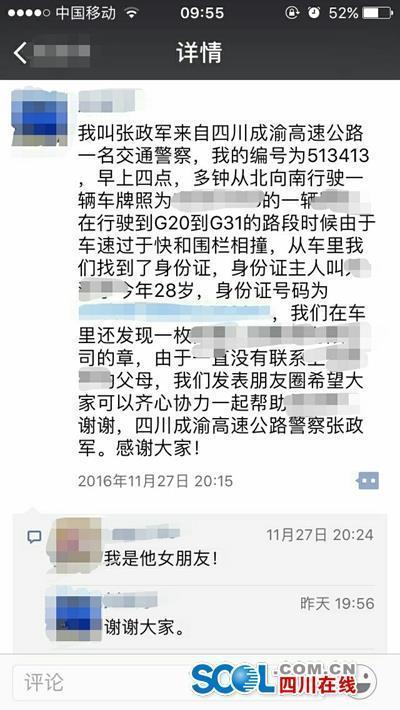 最新假冒交警骗局:窃取社交密码发寻人帖(图)